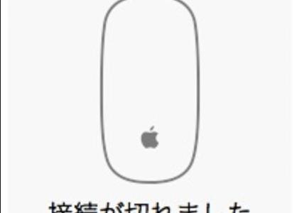 MacBookAirのマウスが途切れる時の対処方。こんな簡単な事で治るなんて。