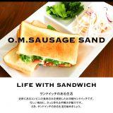 コンビニにあるものでコスパの良いサンドイッチを作る方法。